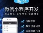 柳州旅行社小程序如何快速的开通呢