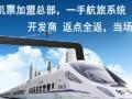 暑假旅游旺季,旅游机票火车票加盟民航机票加盟总部