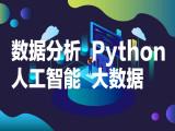 深圳人工智能编程培训班,python爬虫培训