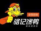骆记馋鸭加盟电话 开店一年纯利润多少 加盟需要多少钱
