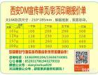 西安彩页印刷/西安宣传画册印刷/西安印刷包装网络采购商圈