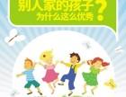 国际早教机构 杰奥教育