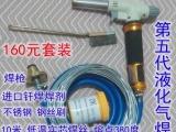 焊水箱专用焊枪 汽车水箱焊接工具
