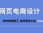 上海网页美工培训 web前端培训学校哪家好