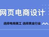 南京美工培训 电商设计 UI设计专业培训
