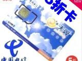 北京电信手机号码卡 五5折卡 手机卡 189乐享3G套餐卡 全国