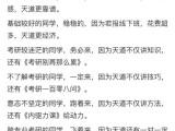 北京郵電大學考研輔導班哪家費用比較低