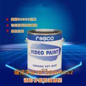 标准色ROSCO蓝/绿抠像漆高清蓝箱漆