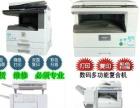 0月租,0抵消,专业打印机,复印机租赁出售,耗材供应