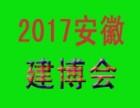 2017安徽国际地坪工业展览会