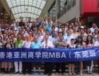 东莞在职MBA培训一双证班