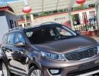 新车起亚智跑SUV商务5座轿车提供包车服务