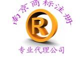 南京商标转让