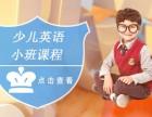 上海嘉定小学英语补习班哪家好