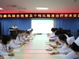 王家怀主任分享白癜风综合检查与个性化精准治疗临床诊疗经验