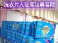 果乐美洗衣片徐州加盟招商加盟 清洁环保