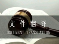 说明书翻译 公司简介翻译,华博译专业翻译服务