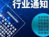 106专业短信平台
