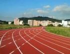 郑州跑道施工多少钱