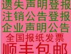 石家庄报纸登工商注销公告 遗失声明登报 减资公告登报
