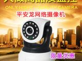 720P 网络摄像头免布线 网络摄像机 wifi 监控无线摄像头