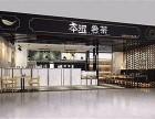 上海本涩岩茶店加盟多少钱 本涩岩茶店加盟总部在哪