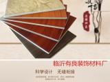 北京哪里卖竹木纤维集成墙板?