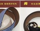 凤锦尚专业干洗 名牌包改面 修复 串色 鞋子换底