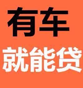 柳州汽车贷款抵押手续不押车