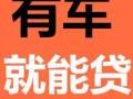 西宁汽车抵押贷款不押车