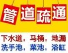 徐匯區田林疏通下水道 馬桶堵塞疏通快速