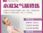 临沂/芭蕾/形体/儿童礼仪/少儿气质涵养班特训营