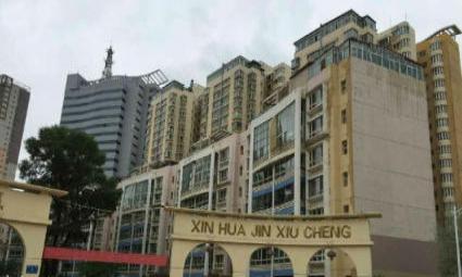 城西区昆仑路9号(省二医院对面)新华锦绣城家庭宾馆