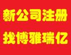 北京工商注册丰台工商注册股权转让增资验资申请一般纳税人