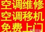 南京苏宁电器维修上门维修空调 热水器 洗衣机 燃气灶电视家电