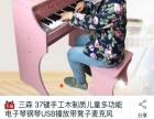 宝宝钢琴 电子琴9.5成新