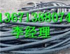 滨海废铜回收大港废铜电缆回收汉沽废旧电缆回收
