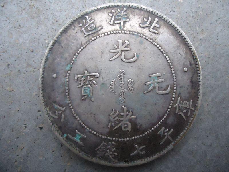 征集钱币私下交易收藏品快速变现古钱币出手联系我