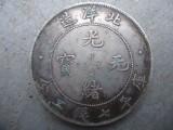 征集钱币私下交易古玩古董快速变现钱币估价联系我
