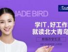 .net软件开发-培训课程-天津北大青鸟软件工程师培养班!