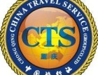 中国旅行社专业代办旅游签证