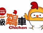 无锡开鸡排店难吗,超级鸡车加盟开店总部支持力度大吗?