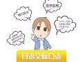房山良乡长阳窦店及附近零基础日语培训班 可满足留学