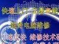 东方明珠商务楼电脑维修网络布线监控安装IT外包