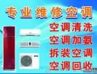 宝山区网购空调上门安装,空调售后维修电话