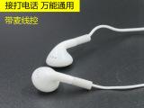 供应新款 盒装手机耳机 国产品牌线控耳机