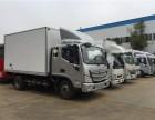 福田歐馬可冷藏車5.9米冷藏車海鮮冷藏車送貨上門