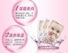 whmask婴儿蚕丝面膜加盟 化妆品护肤品批发