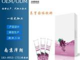 南京泽朗养胃固体饮料代加工ODM代加工叶黄素酯压片糖果