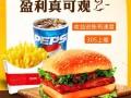 莆田炸鸡汉堡加盟 10个系列 238种单品 技术免费教